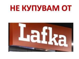 не купувам от Lafka